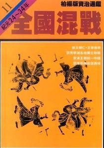 通鑑(11):全國混戰
