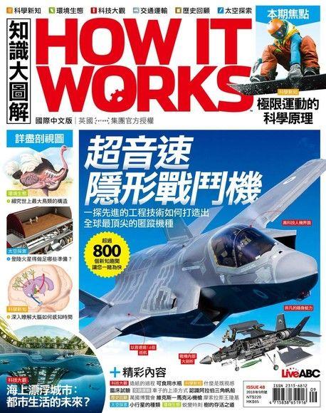 HOW IT WORKS知識大圖解國際中文版 09月號/2018 第48期