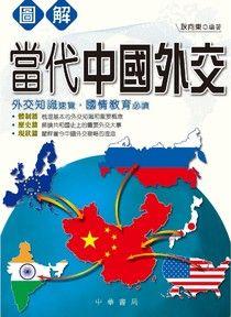 圖解當代中國外交