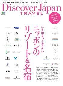 Discover Japan TRAVEL現在最想住的日本渡假村&名宿【日文版】