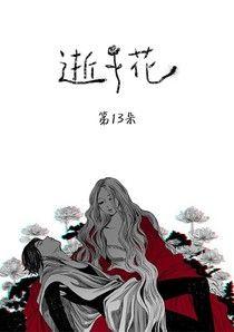 逝花(第13話)