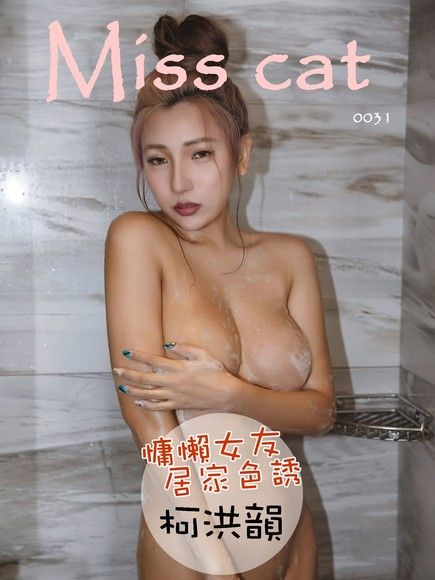 Miss cat- 柯洪韻【慵懶女友居家色誘】