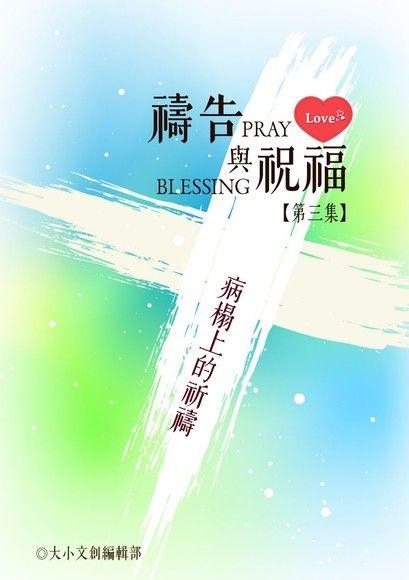 禱告與祝福(第三集):病榻上的祈禱