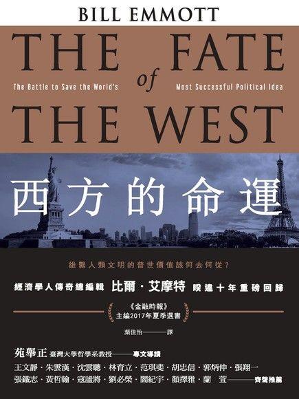 西方的命運:維繫人類文明的普世價值該何去何從?
