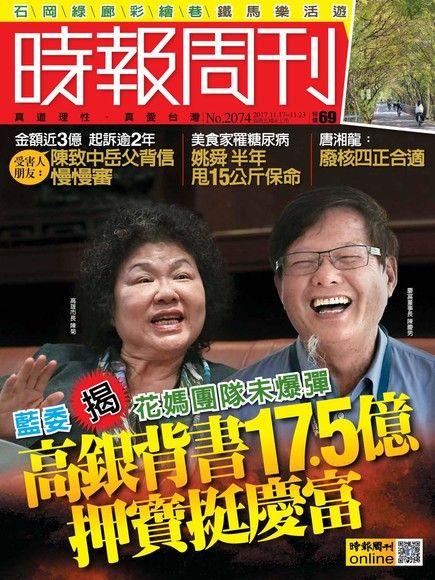 時報周刊 2017/11/17 第2074期