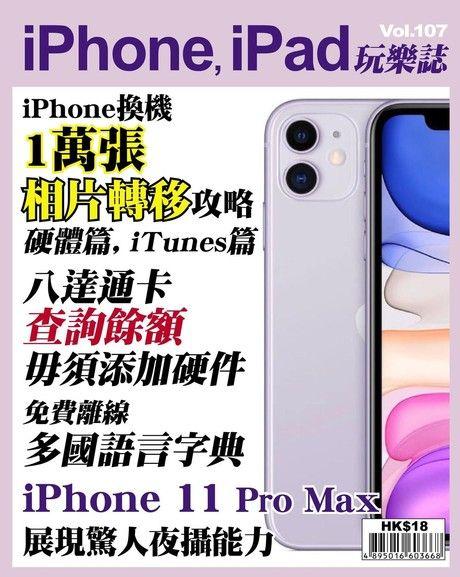 iPhone, iPad 玩樂誌 第107期