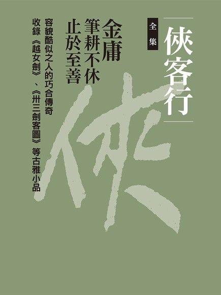 俠客行(共4冊)新修文庫版*不分售*(平裝)