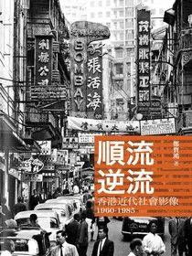 順流逆流:香港近代社會影像1960-1985