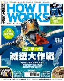 HOW IT WORKS知識大圖解國際中文版 06月號/2019 第57期