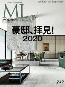 MODERN LIVING No.249 【日文版】