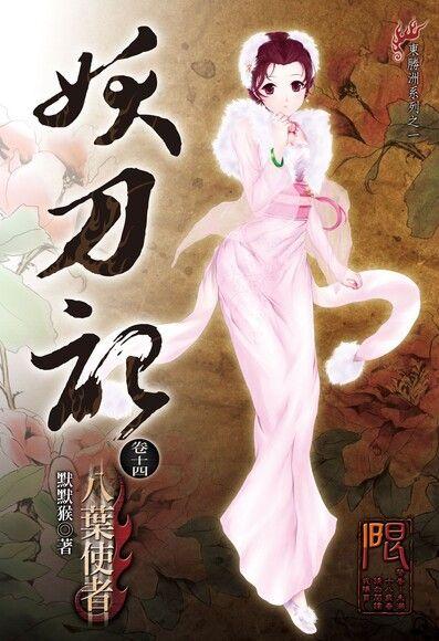 妖刀記(14)