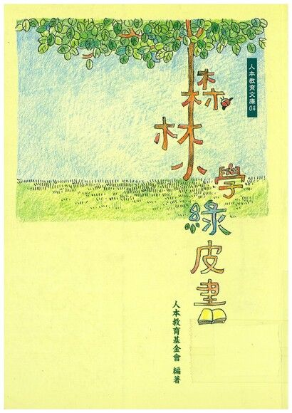 森林小學綠皮書
