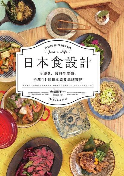日本食設計
