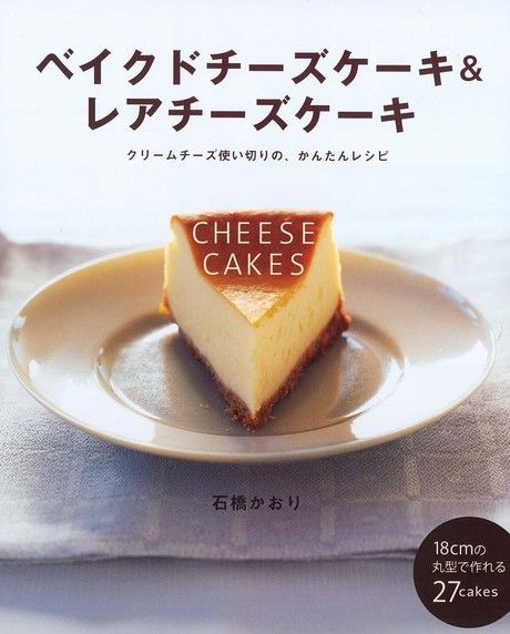 烤起司蛋糕及生起司蛋糕(日文書)