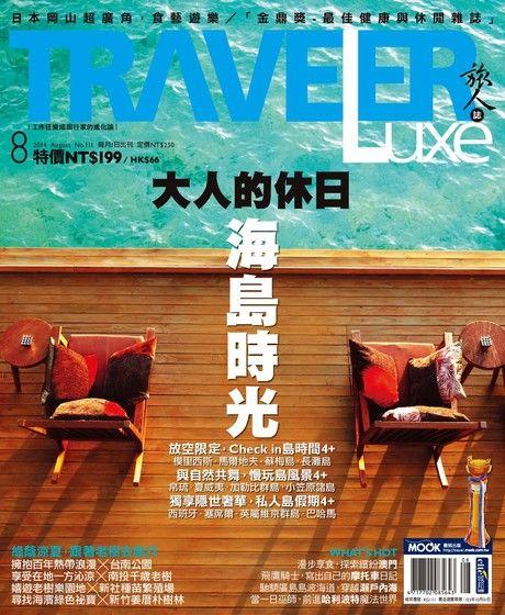 TRAVELER luxe旅人誌 08月號/2014 第111期