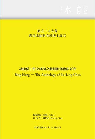 冰能(黃藍兩色論文書衣隨機出貨)