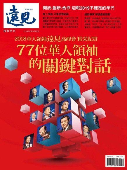 遠見雜誌趨勢特刊:77位華人領袖的關鍵對話