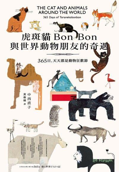 虎斑貓BonBon與世界動物朋友的奇遇
