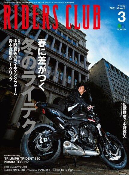 RIDERS CLUB 2021年3月號 No.563【日文版】