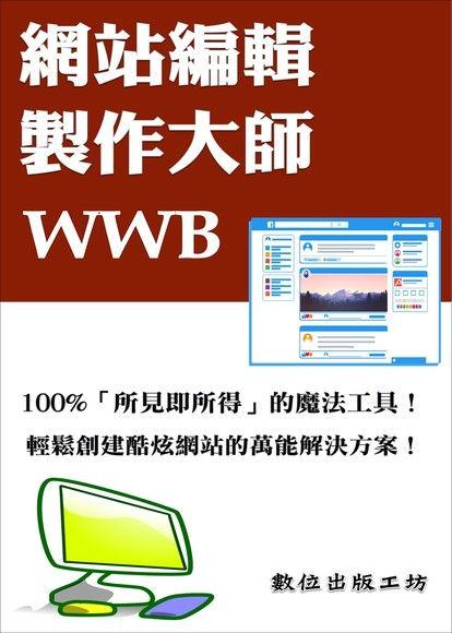網站編輯製作大師—WWB