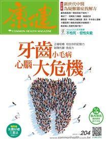 康健雜誌 11月號/2015 第204期 精華版