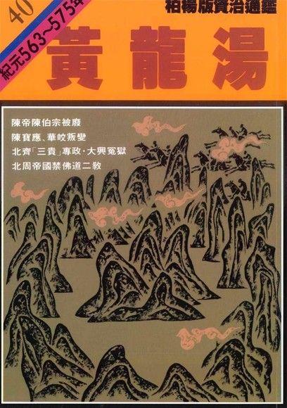 通鑑(40):黃龍湯