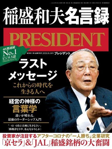 PRESIDENT 2020年9.18號 【日文版】
