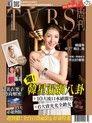 TVBS周刊 第742+743期