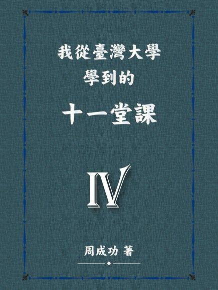 我從臺灣大學學到的十一堂課 Ⅳ