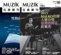 MUZIK古典樂刊 06月號/2015 第98期