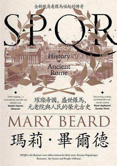 SPQR:璀璨帝國,盛世羅馬,元老院與人民的榮光古史