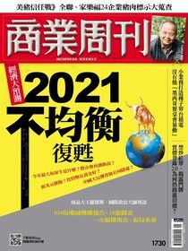 商業周刊 第1730期 2021/01/06