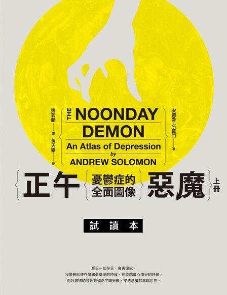 正午惡魔【試讀版】