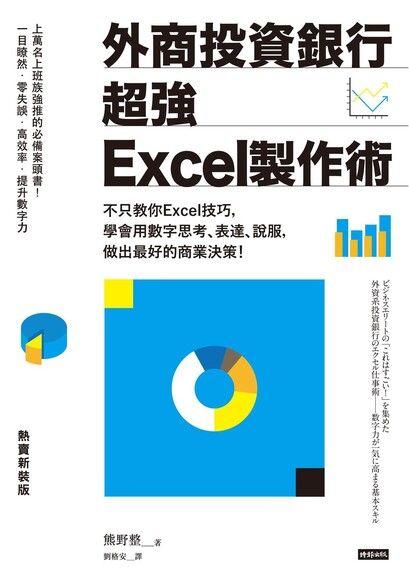 外商投資銀行超強Excel製作術(熱賣新裝版)