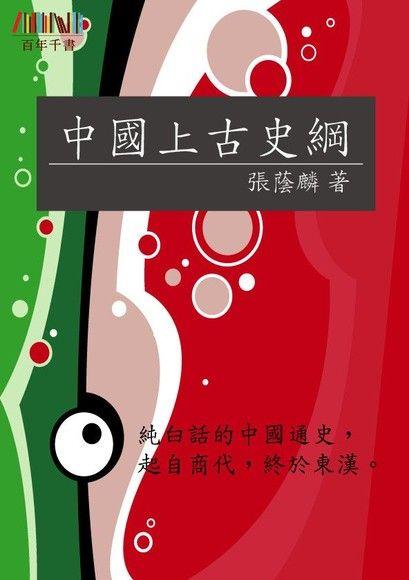 中國上古史綱