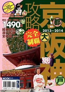京阪神攻略完全制霸2013