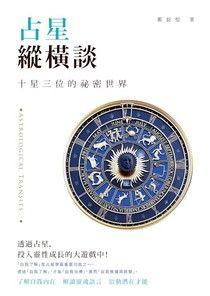 占星縱橫談:十星三位的祕密世界