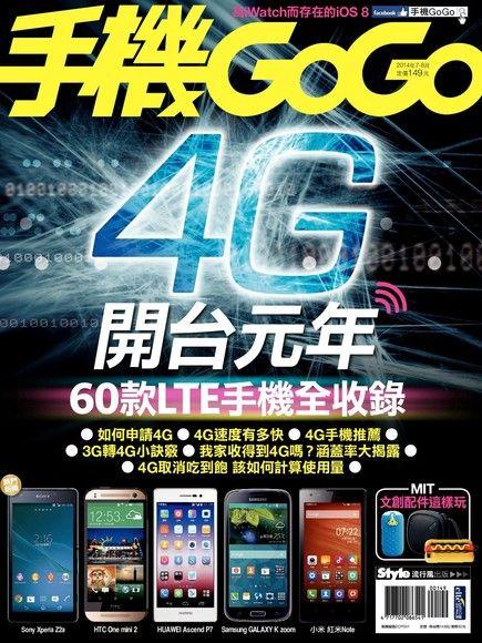 手機GOGO No.104