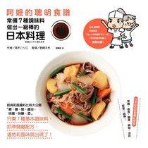 阿嬤的聰明食譜:常備7種調味料, 做出一級棒的日本料理