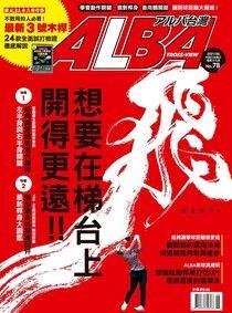 ALBA阿路巴高爾夫 國際中文版 06月號/2021 第78期