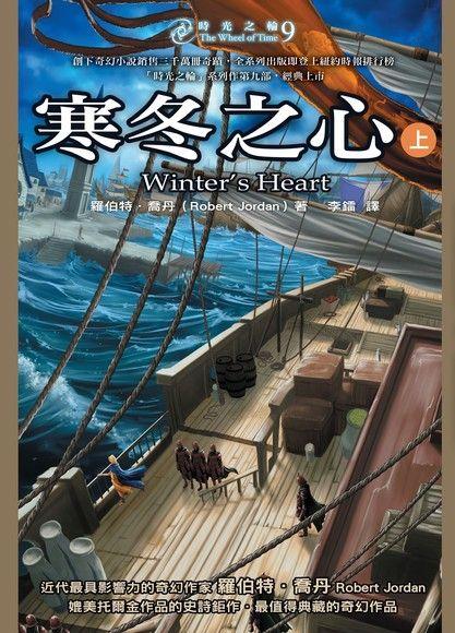 時光之輪9:寒冬之心(上)