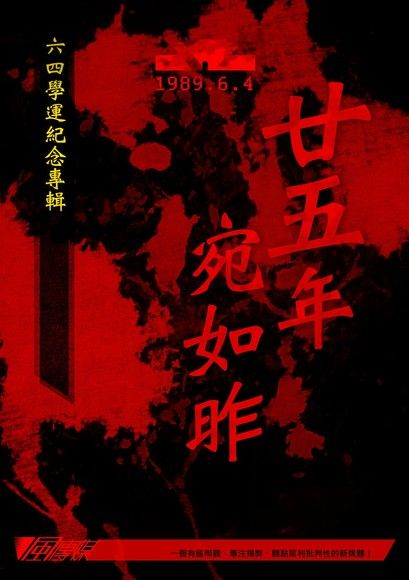 六四學運紀念專輯