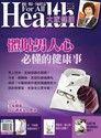 大家健康雜誌 08月號/2012 第307期
