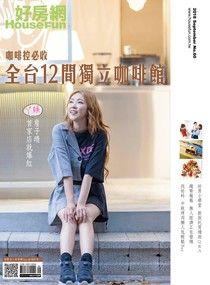 好房網雜誌 09月號/2018 第60期
