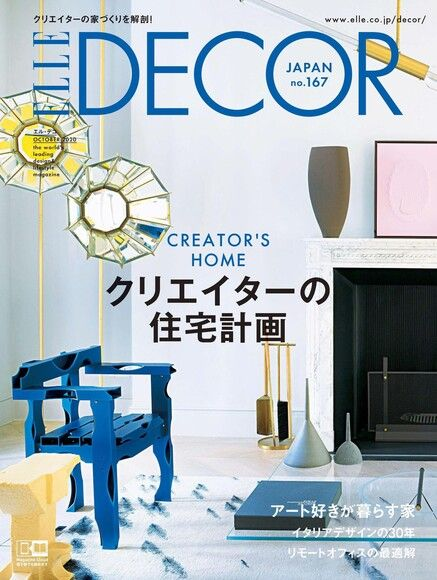ELLE DECOR No.167 【日文版】