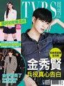 TVBS周刊 第855期 2014/03/21