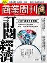 商業周刊 第1610期 2018/09/19