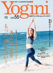 Yogini Vol.55 【日文版】
