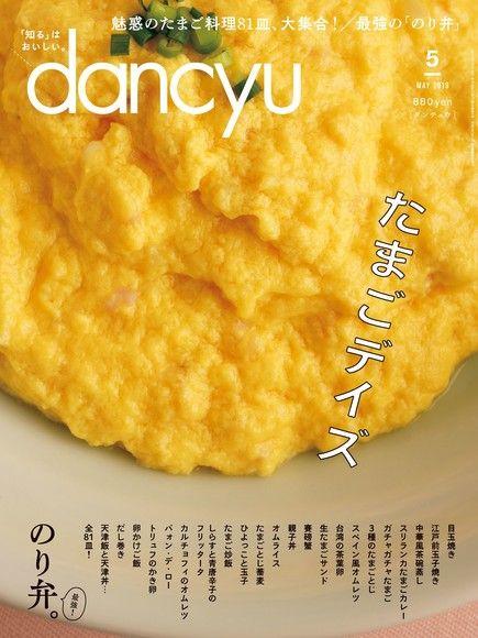 dancyu 2019年5月號 【日文版】
