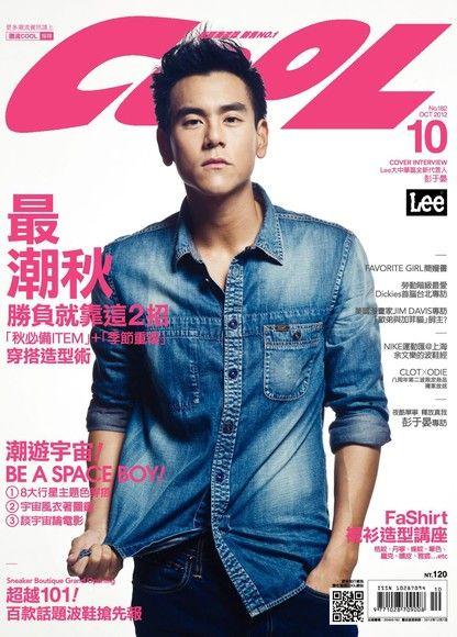 COOL流行酷報 10月號/2012 第182期